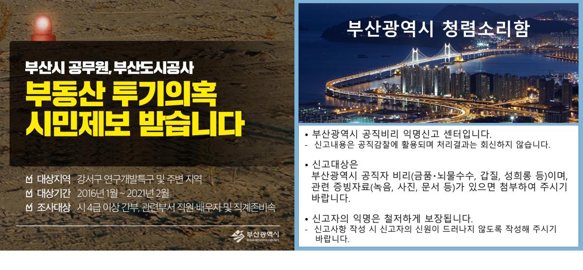 헬프라인 안내문_부산시(문구수정)_20210316_1200.png