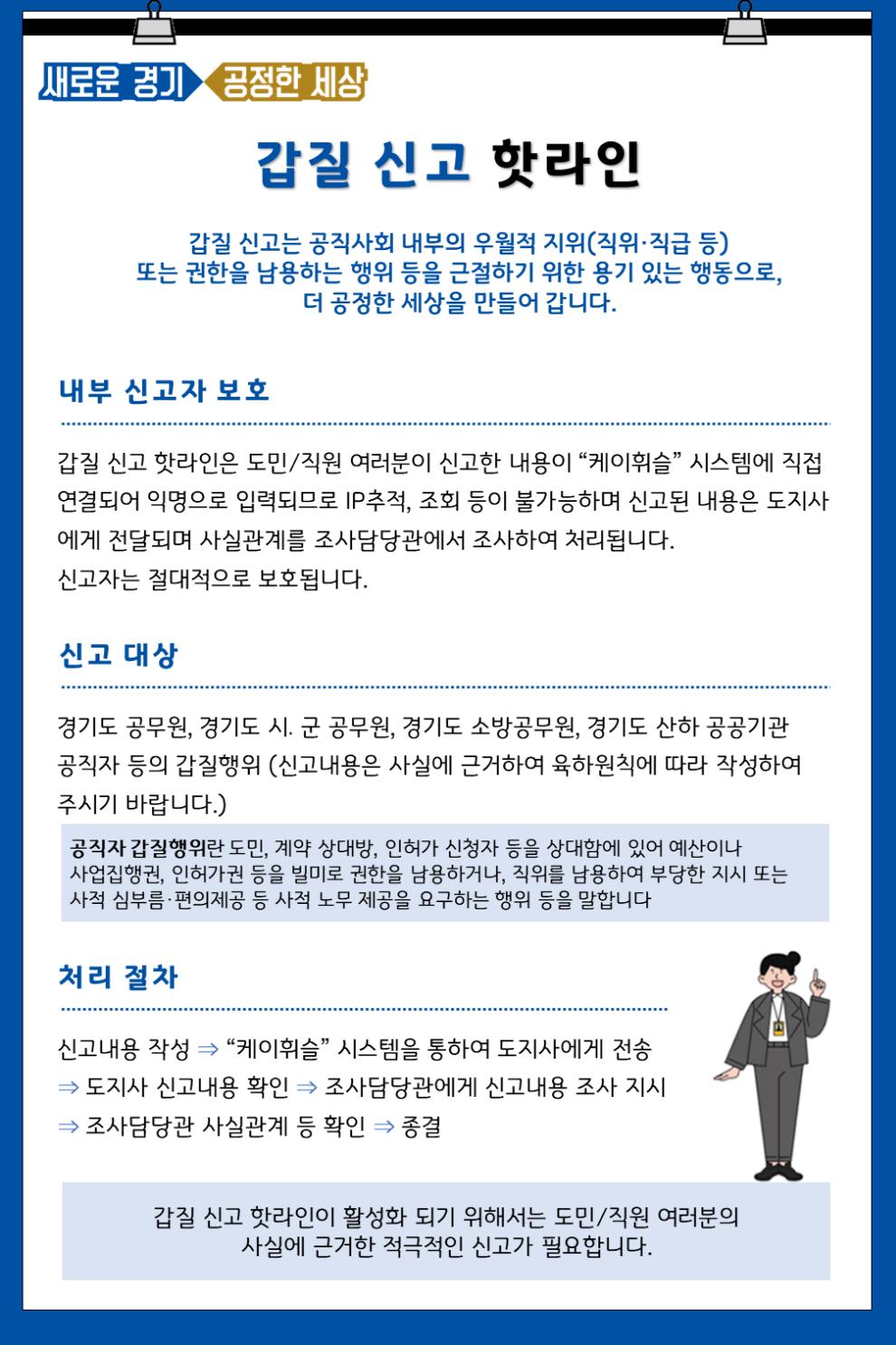 경기도청 헬프라인 안내문_20210503_99.png