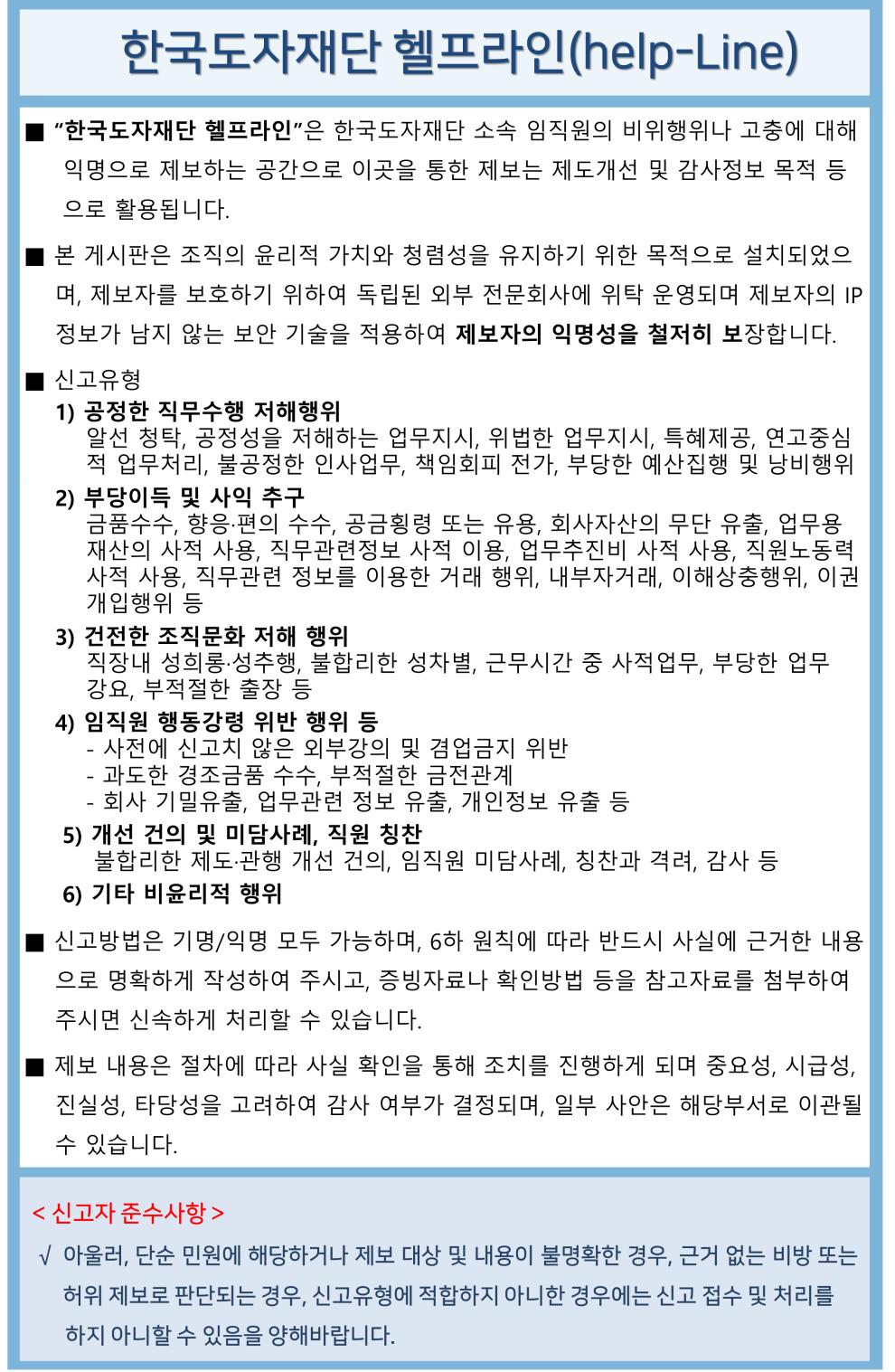 헬프라인 안내문_한국도자재단_210413_990.png