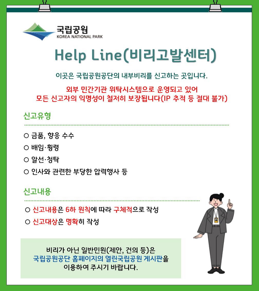 국립공원공단 헬프라인 안내문_20210623.png